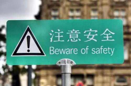 老外来中国看完这些英文标语后,感觉自己白活了